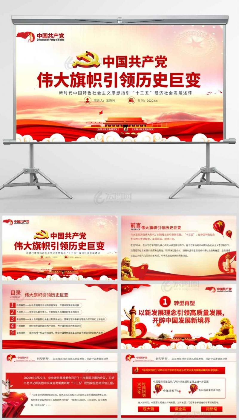"""新时代中国特色社会主义思想指引""""十三五""""经济社会发展述评党课讲稿PPT"""