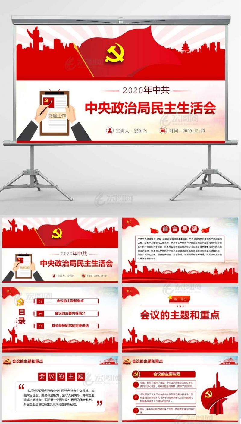 2020年中共中央政治局民主生活会党建党课讲稿及ppt