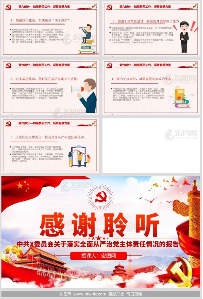 中共X委员会关于落实全面从严治党主体责任情况的报告PPT