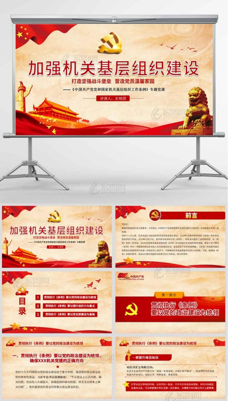 加强机关基层组织建设―《中国共产党党和国家机关基层组织工作条例》专题党课PPT