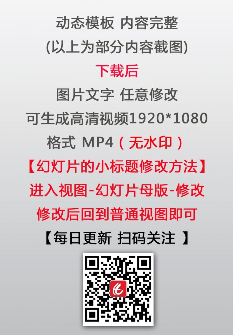 2020年党委书记抓基层党建工作述职报告PPT