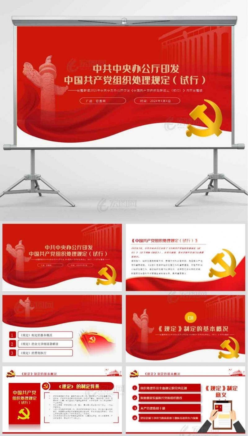 中国共产党组织处理规定治党管党党课PPT