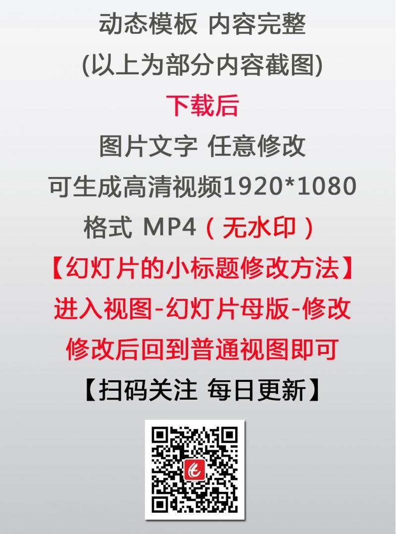 「党史教育ppt」2021党史学习教育学习党史传承精神PPT