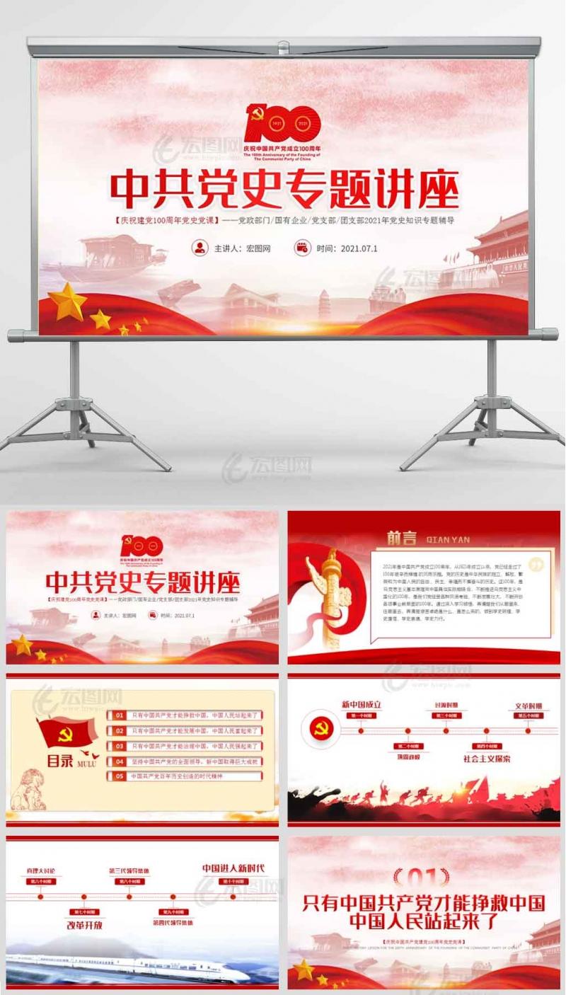 中国共产党党史专题讲座七一建党学习教育学习党史课件PPT