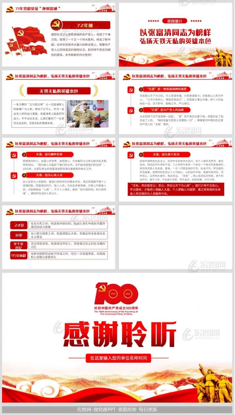 100周年党史建党讲好中国共产党的故事弘扬张富清榜样英雄事迹ppt