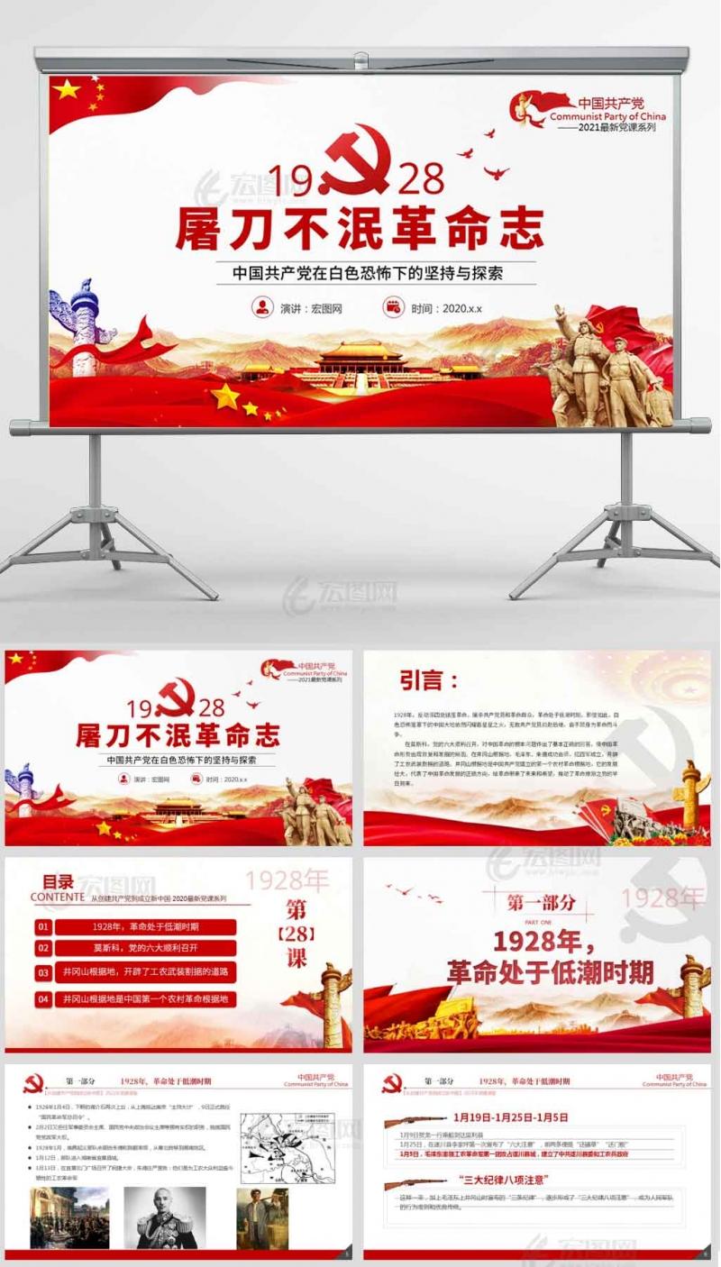 「党史国史PPT」1928屠刀不泯革命志中国共产党在白色恐怖下的坚持与探索党课课件ppt