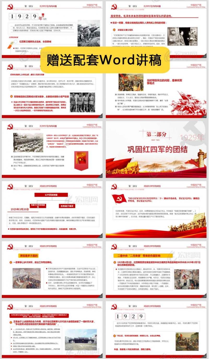 「党史国史PPT」1929党指挥枪铸军魂中国共产党政治建军的探索与实践党课课件ppt