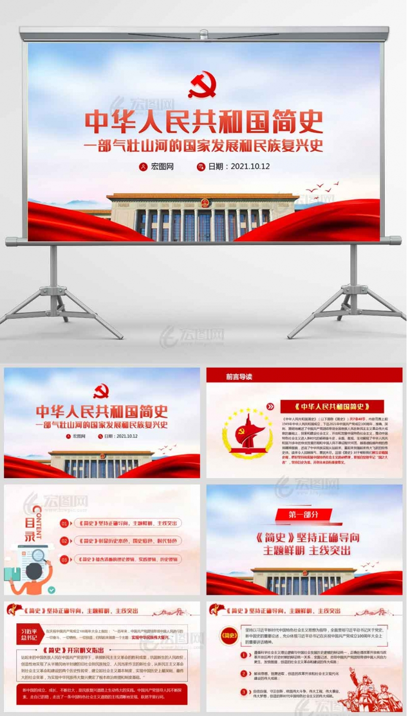中华人民共和国简史中国共产党党史党课PPT
