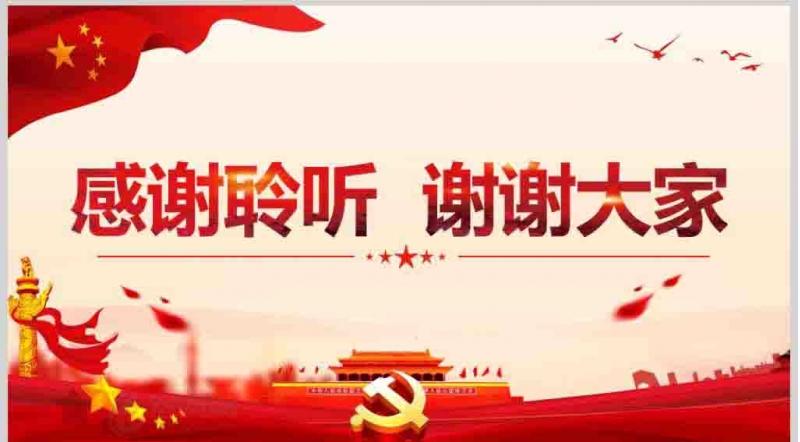 学习革命党史 弘扬伟大精神党课讲稿PPT