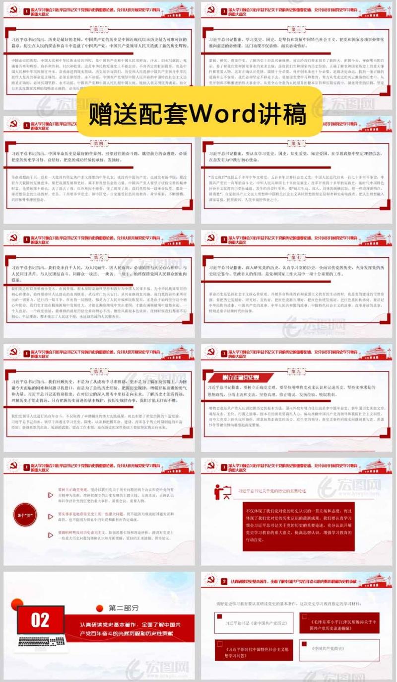 党史学习教育中央 宣讲团首场报告会专辑党课PPt