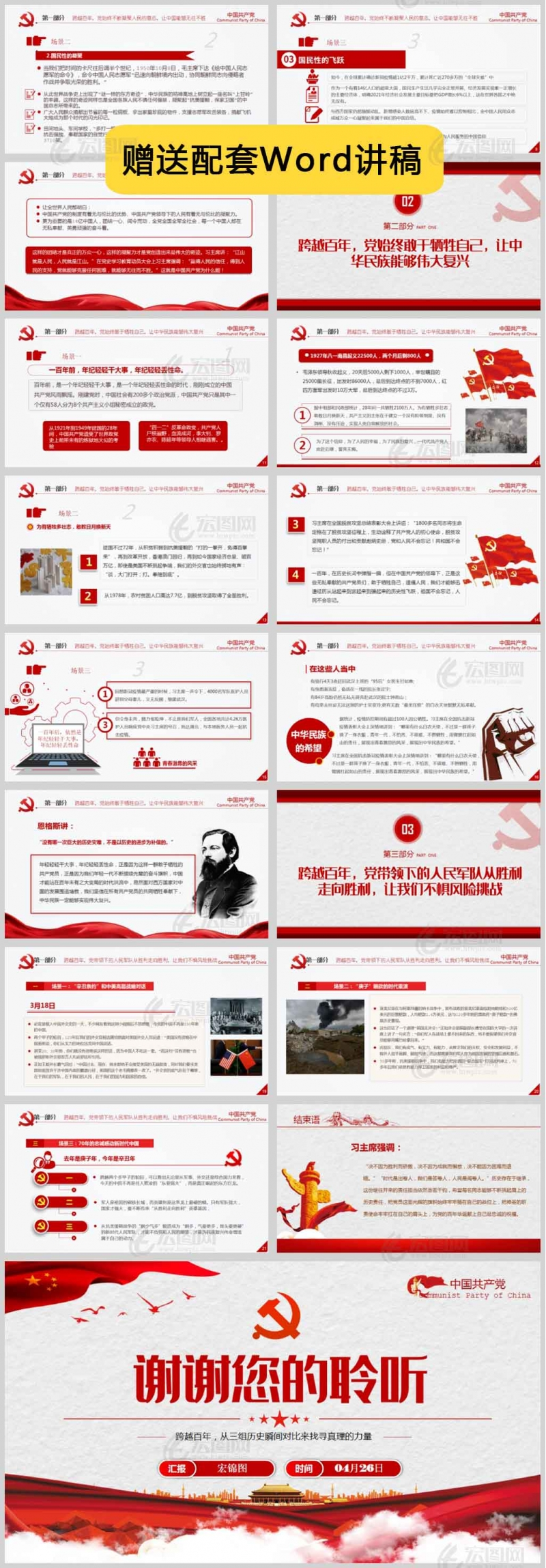 中国共产党为什么能PPT
