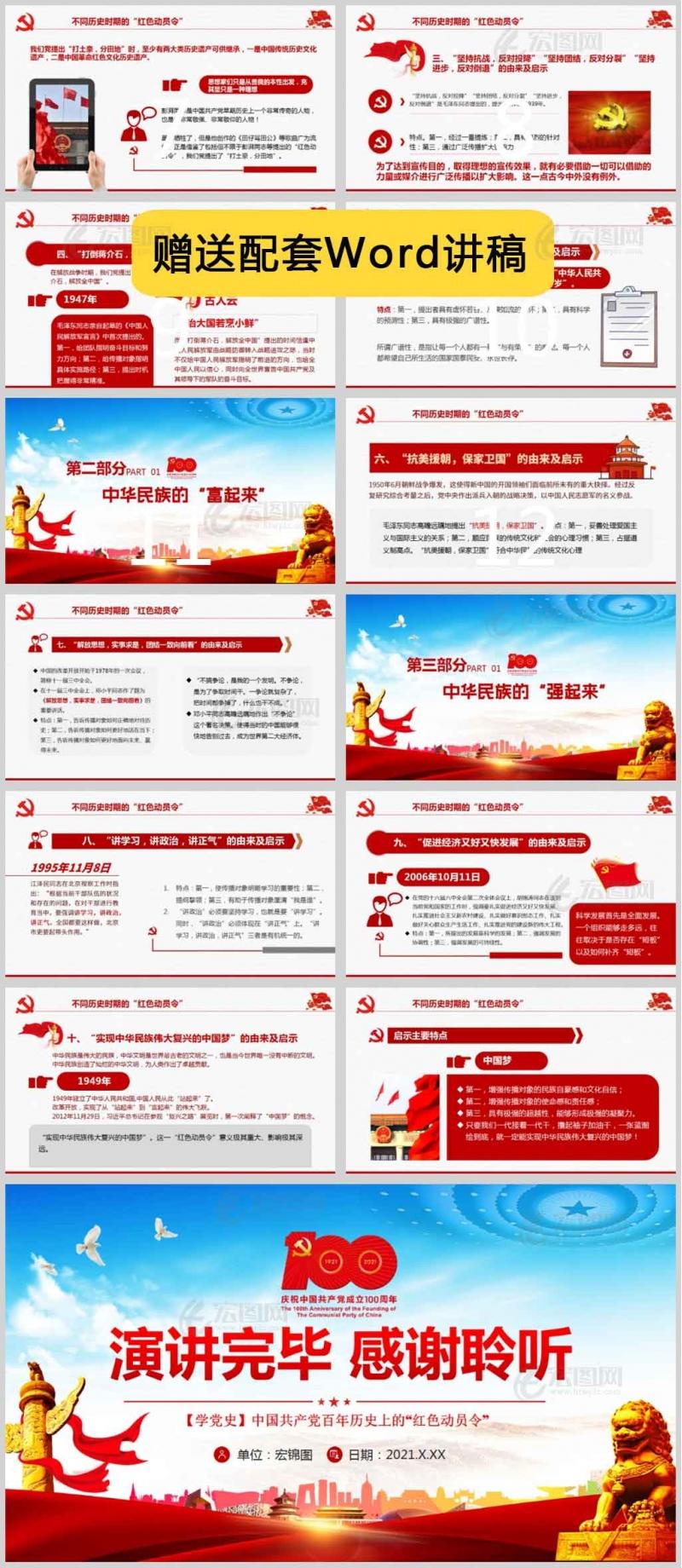 """【学党史】中国共产党百年历史上的""""红色动员令""""PPT"""