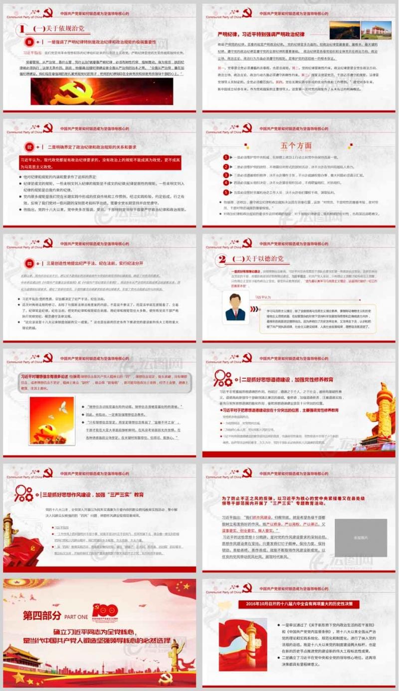 中国共产党是如何锻造成为坚强领导核心的