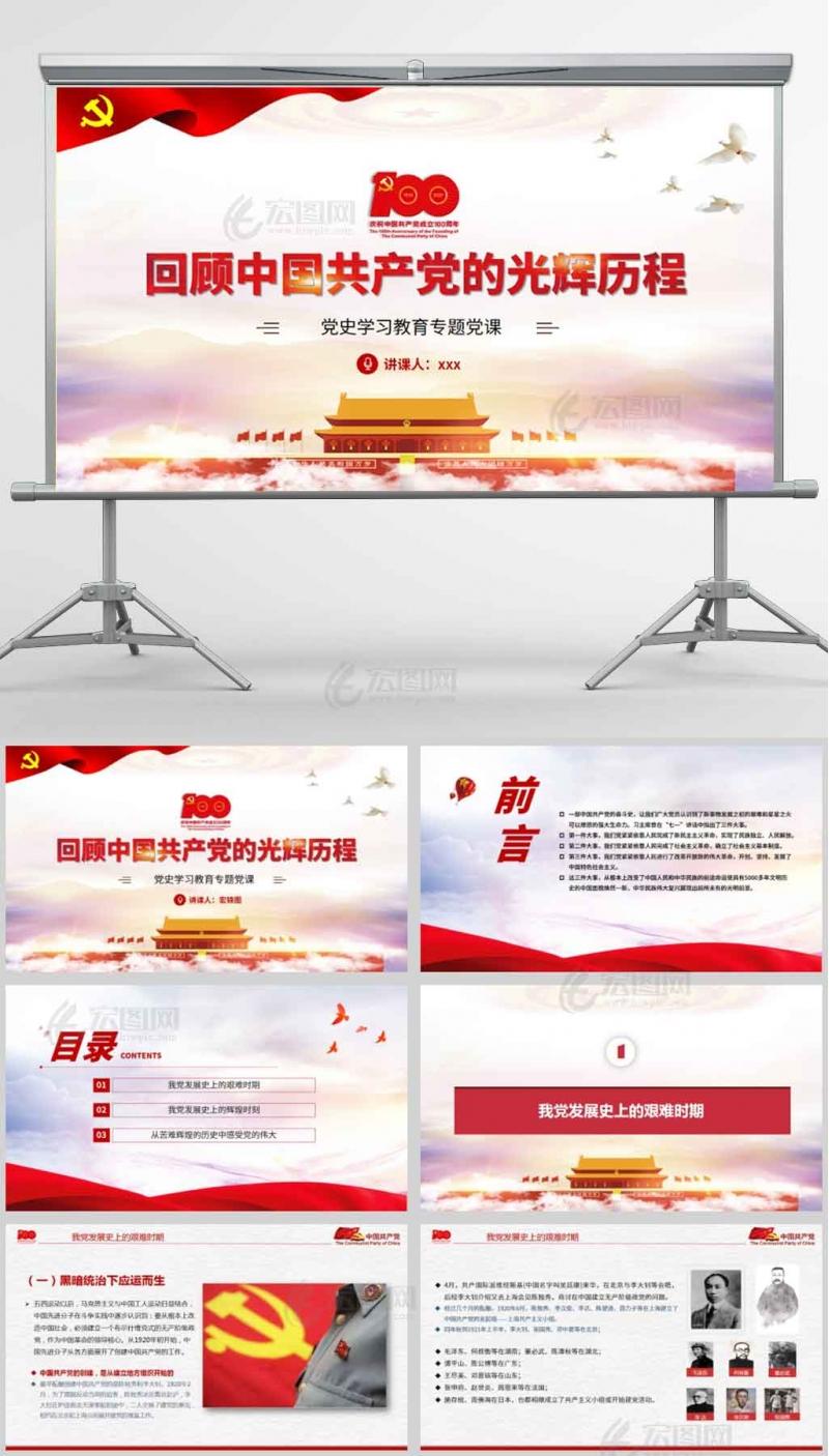 回顾中国共产党的光辉历程 党史学习教育专题党课PPT