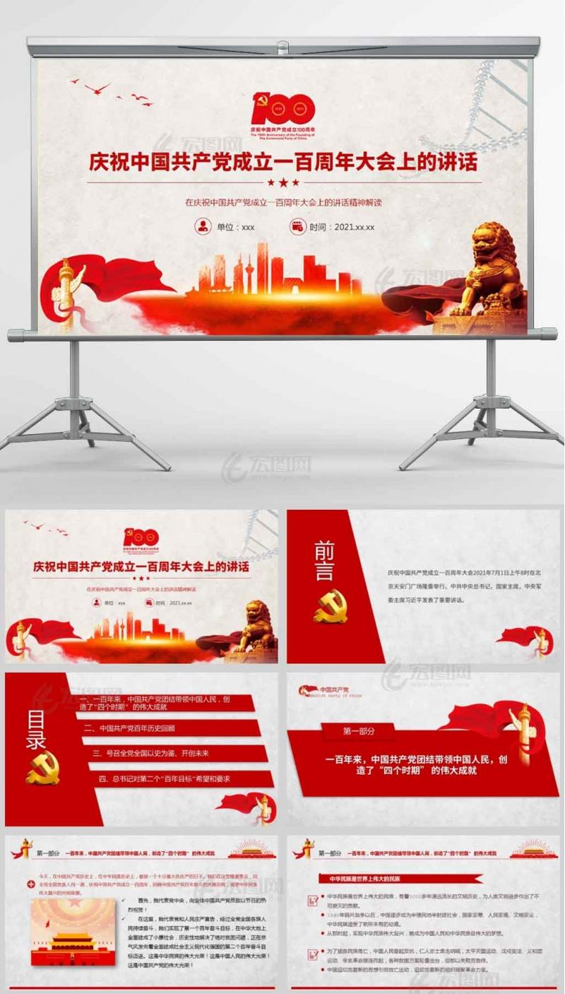 庆祝中国共产党成立一百周年大会上的讲话
