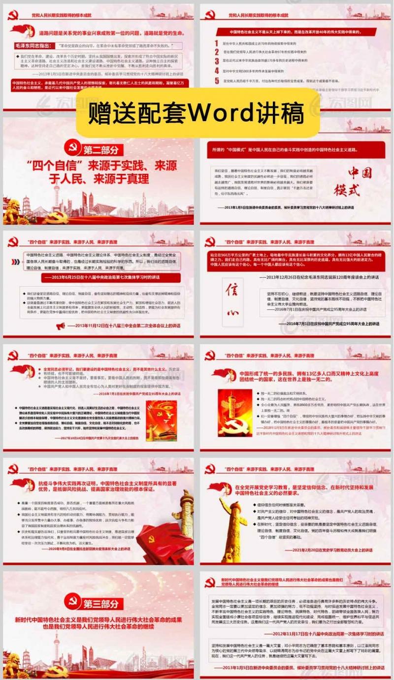 中国特色社会主义 为什么好  党课PPT