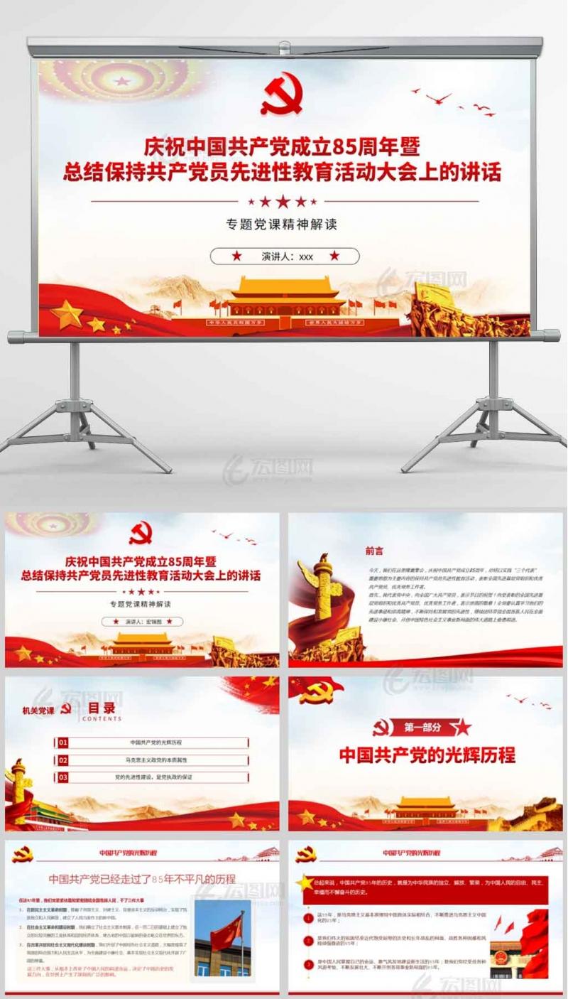 庆祝中国共产党成立85周年暨 总结保持共产党员先进性教育活动大会上的讲话ppt