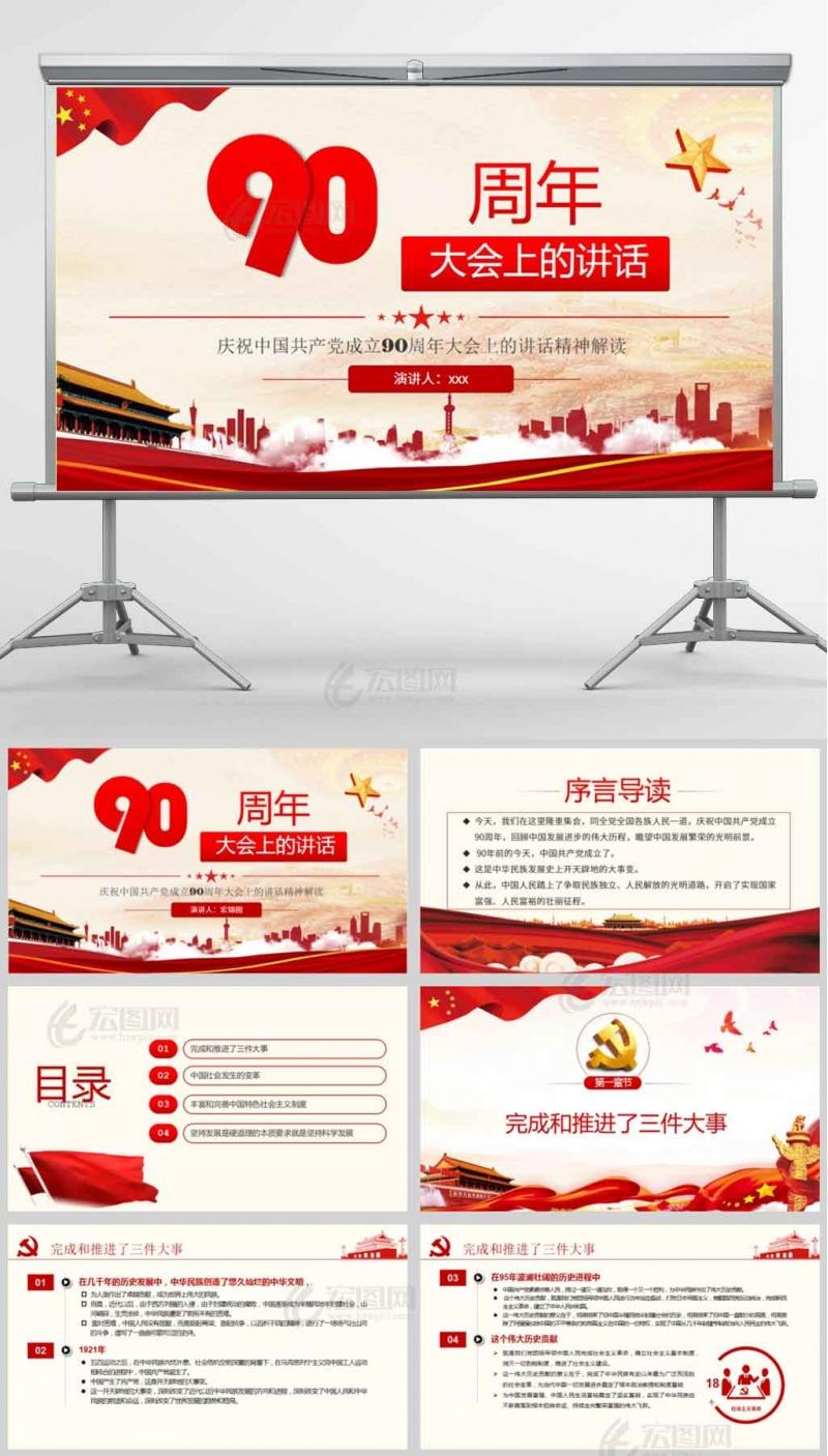 庆祝中国共产党成立90周年大会上的讲话精神解读PPT