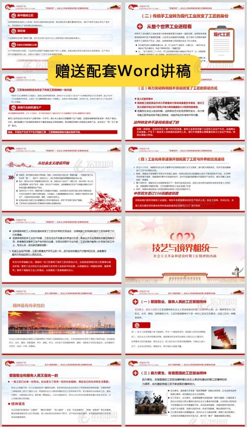 社会主义革命和建设时期工匠精神的形成建党 100周年精品党课