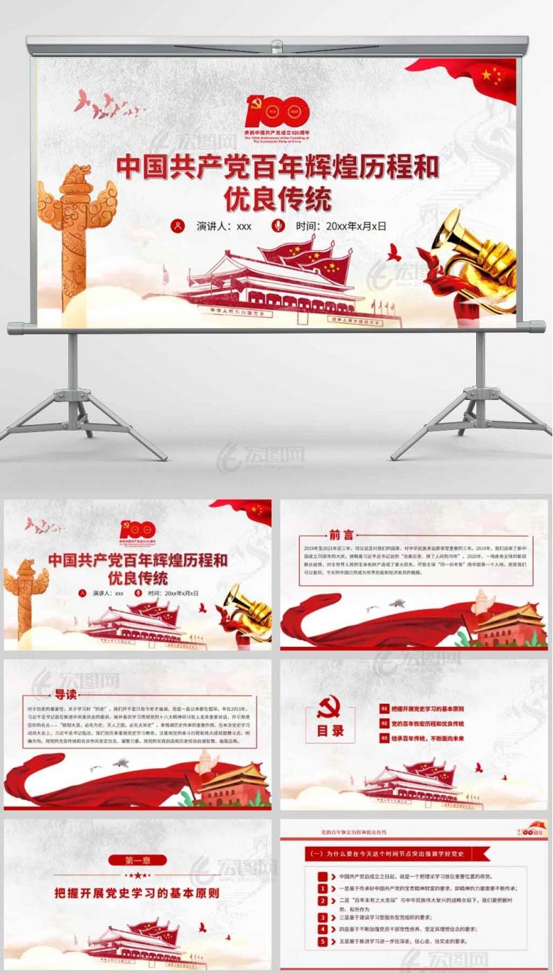 中国共产党百年辉煌历程和优良传统  建党100周年ppt