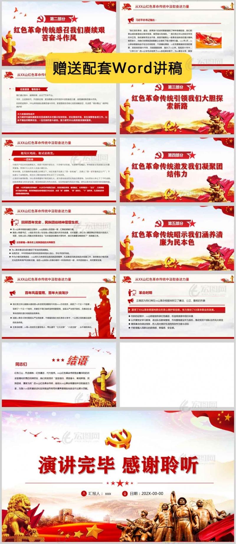 七一讲话精神专题党课讲稿 从XX山红色革命传统中汲取奋进力量党课PPT