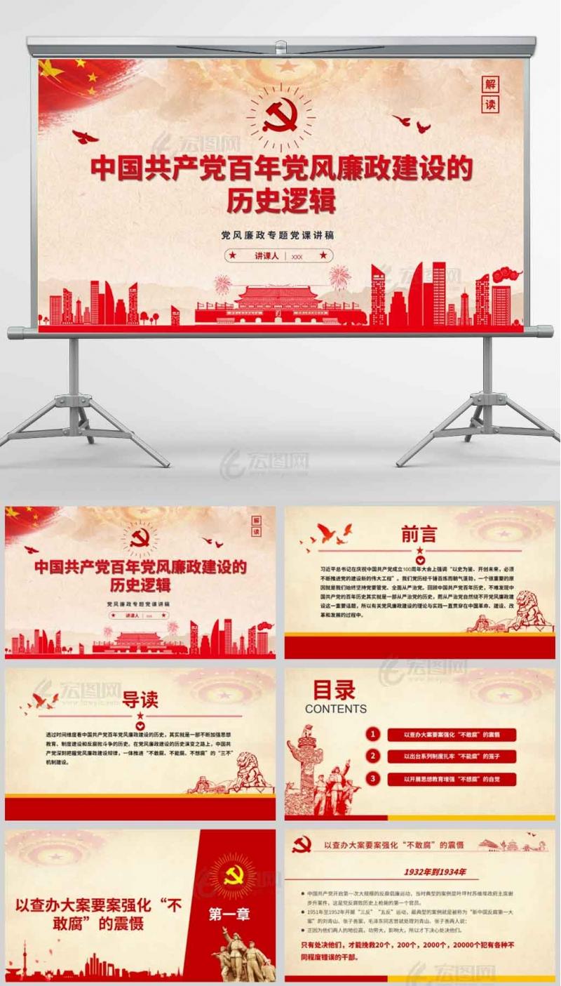 中国共产党百年党风廉政建设的历史逻辑党风廉政专题党课讲稿PPT