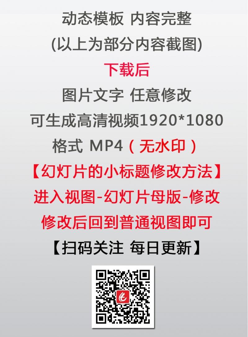 中共中央 国务院印发《法治政府建设实施纲要(2021-2025年)》党课PPT