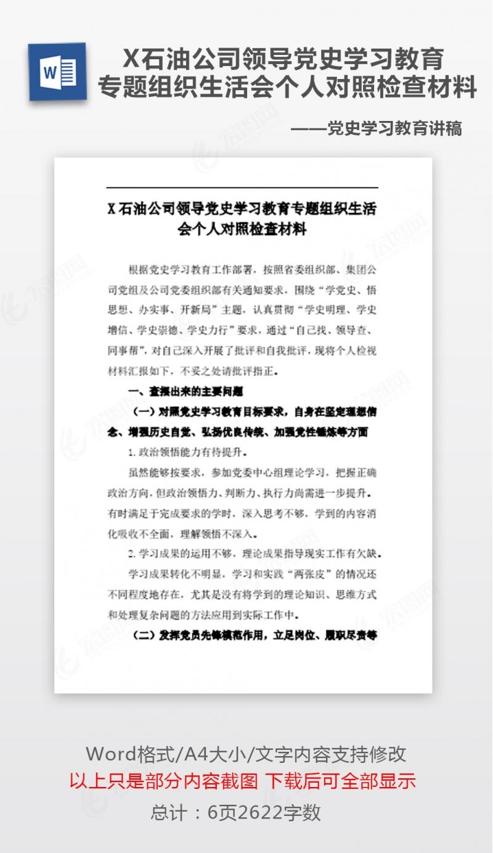 X石油公司领导党史学习教育专题组织生活会个人对照检查材料