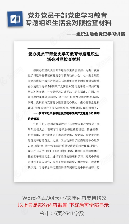 党办党员干部党史学习教育专题组织生活会对照检查材料