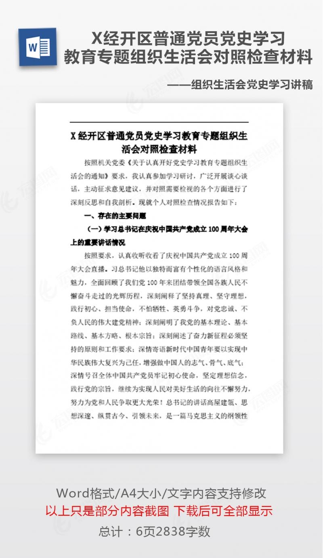 X经开区普通党员党史学习教育专题组织生活会对照检查材料