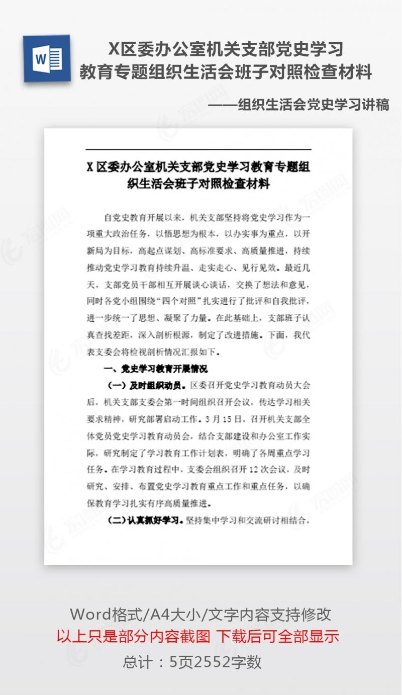 X区委办公室机关支部党史学习教育专题组织生活会班子对照检查材料