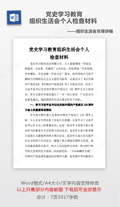 党史学习教育组织生活会个人检查材料