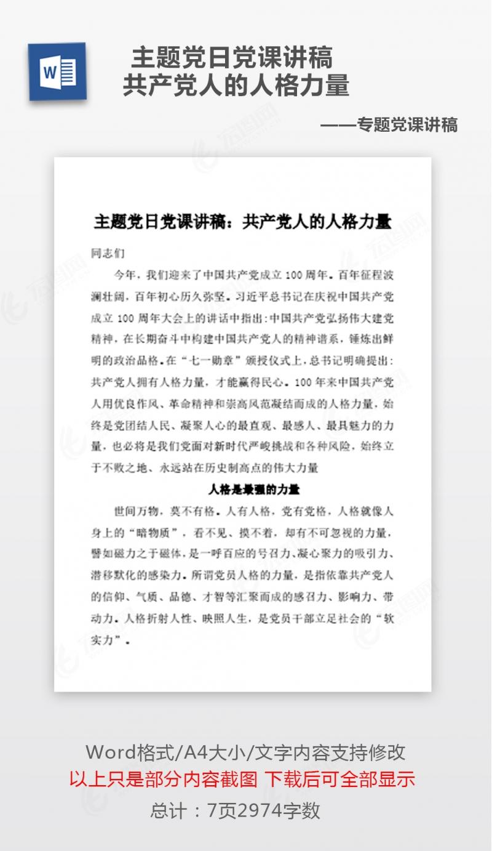 主题党日党课讲稿:共产党人的人格力量