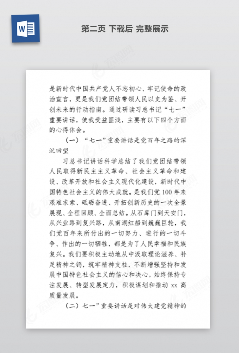 党史学习教育专题组织生活会发言材料