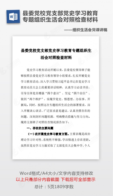 县委党校党支部党史学习教育专题组织生活会对照检查材料