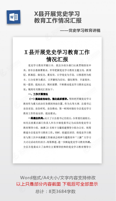 X县开展党史学习教育工作情况汇报