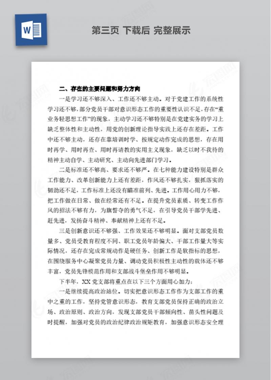 2021年上半年抓基层党建述职报告