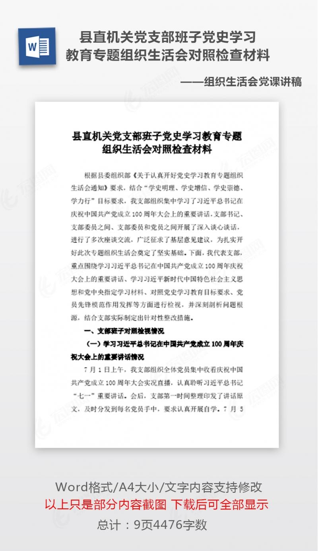 县直机关党支部班子党史学习教育专题组织生活会对照检查材料