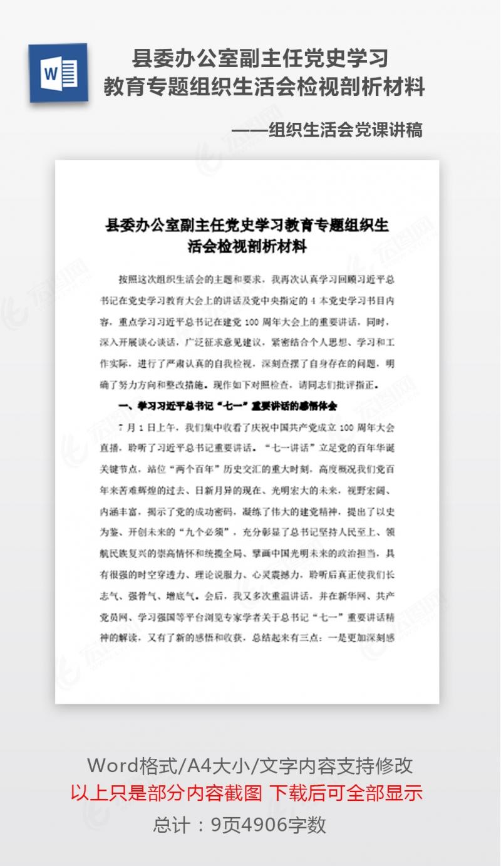 县委办公室副主任党史学习教育专题组织生活会检视剖析材料