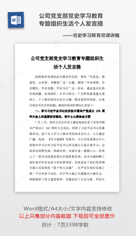 公司党支部党史学习教育专题组织生活个人发言提