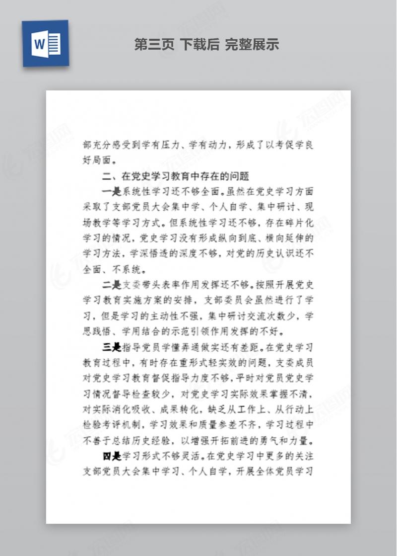 企业党支部党史学习教育专题组织生活会支委班子对照检查材料