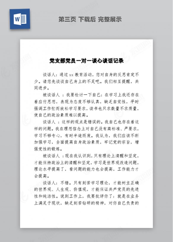 [党课心得体会 ]党支部党员一对一谈心谈话记录汇编(15篇)