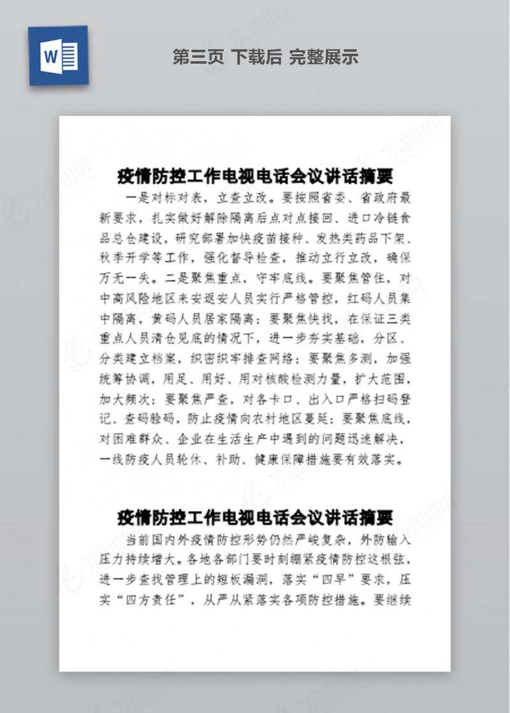 [党课课件讲稿 ]疫情防控工作(电视电话)会议讲话摘要汇编(14组)