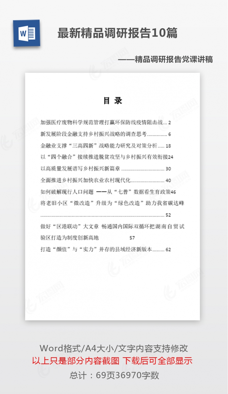 [ 党课讲稿2021专题党课]最新精品调研报告10篇