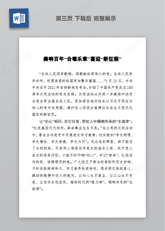 [ 党史教育组织生活会对照检查材料]党史学习教育心得体会50篇