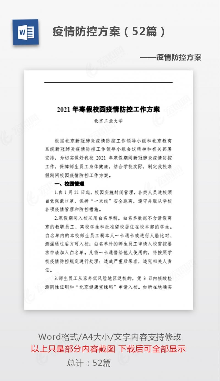 [党课讲稿2021专题党课 ]疫情防控方案(52篇)
