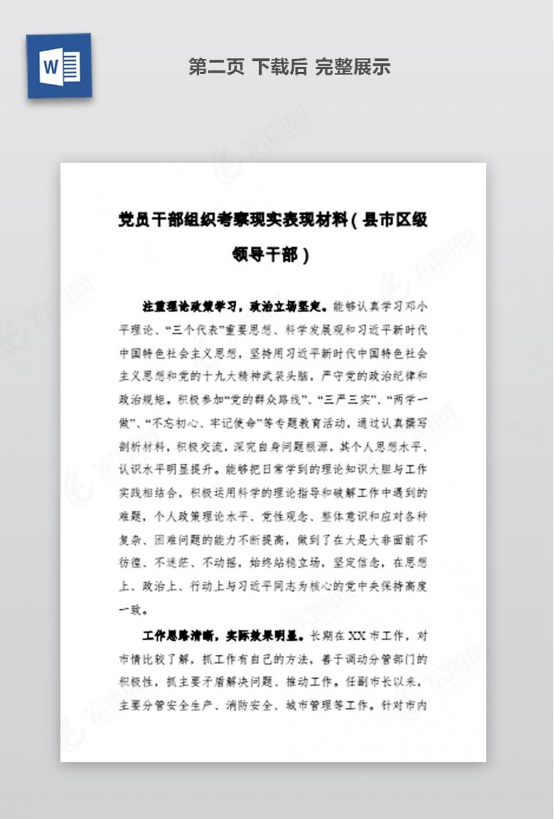 [对照检查材料 ]党员干部组织考察现实表现材料7篇