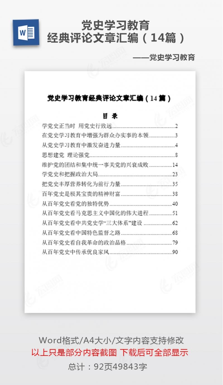 [党史教育专题组织生活会发 ]党史学习教育经典评论文章汇编(14篇)