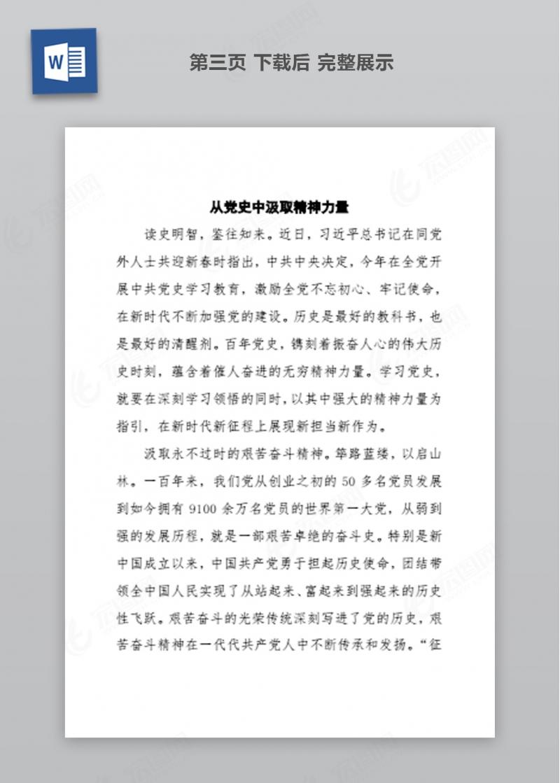[党史教育专题组织生活会发言材料 ]党史学习教育心得体会