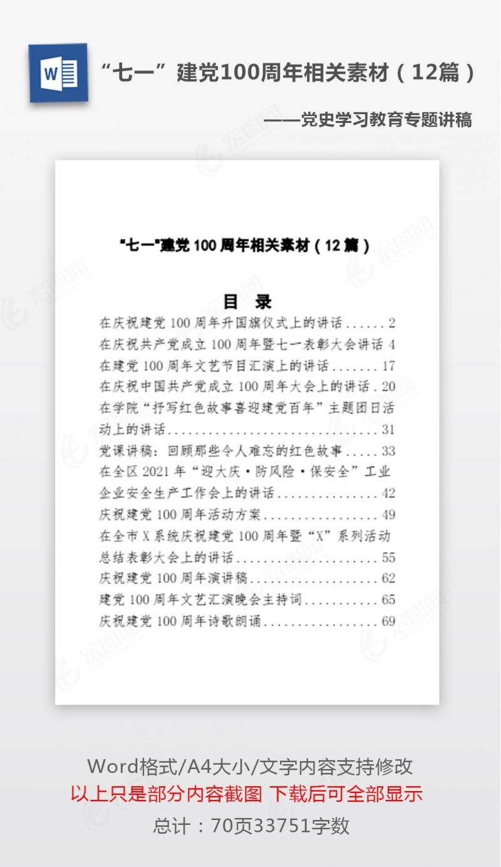 """[党课讲稿2021专题党课 ]""""七一""""建党100周年相关素材(12篇)"""